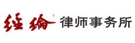 广东经纶律师事务所