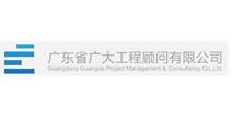 广东省广大工程顾问有限公司