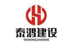 广东泰鸿建设有限公司