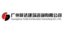广州菲达建筑咨询有限公司
