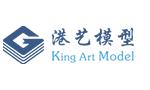 深圳市港艺模型艺术设计有限公司