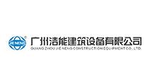 广州洁能建筑设备有限公司