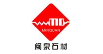 珠海闽泉石材有限公司