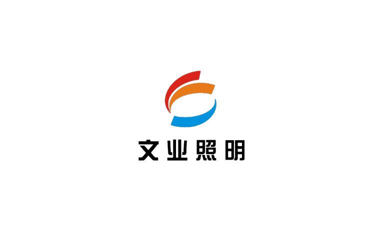 深圳市文业照明实业有限公司