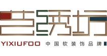 广州艺绣坊软装饰设计有限公司