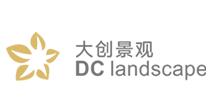 深圳市大创景观工程有限公司