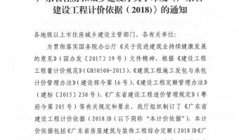 广东省住房和城乡建设厅关于印发《广东省建设工程计价依据(2018)》的通知