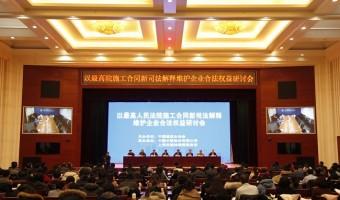 中国建筑业协会在京举办以最高人民法院施工合同新司法解释维护企业合法权益研讨会