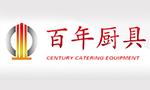 深圳百年厨具有限公司