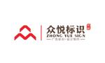 广东众悦标识广告有限公司