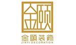 广州金颐装饰设计工程有限公司
