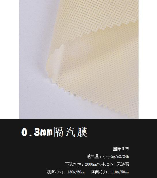聚丙烯防水透气膜 隔汽膜3.png