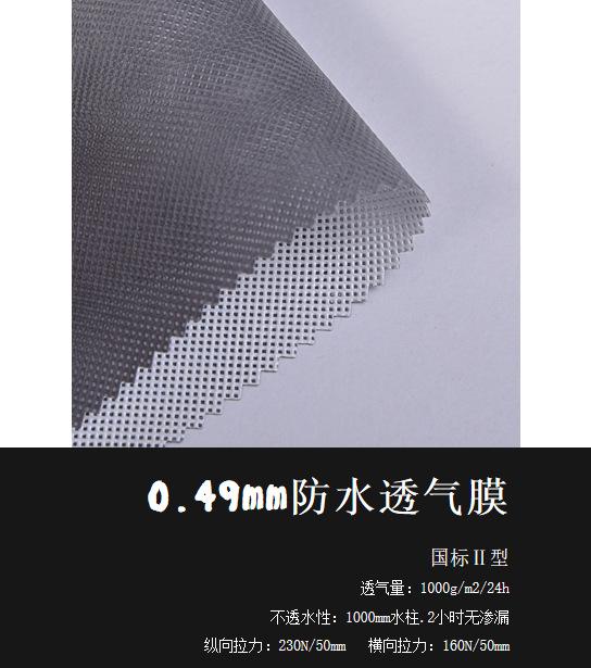 聚丙烯防水透气膜 隔汽膜 1.png