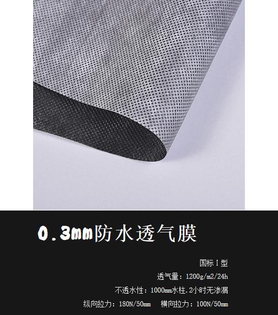 聚丙烯防水透气膜 隔汽膜 2.png