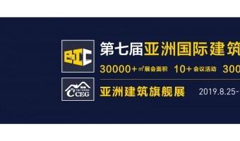 2019第七届亚洲国际建筑工业化(广州)展览会