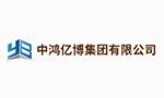 中鸿亿博集团有限公司