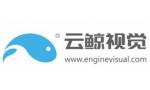 深圳市云鲸视觉科技有限公司