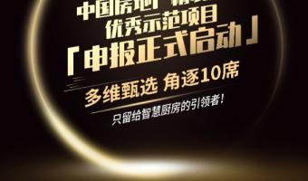 """探索家电工程渠道新路径 """"中国房地产精装厨房应用创新案例""""申报系统上线"""