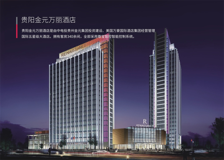 贵阳金元万丽酒店