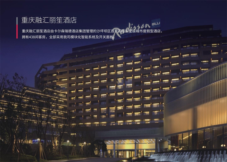 重庆融汇丽苼酒店