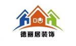 广州市德丽居装饰工程有限公司