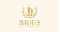 广东鑫和基础工程有限公司