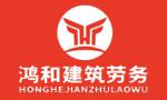 广东鸿和建筑劳务有限公司