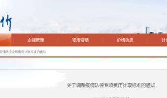浙江:关于调整疫情防控专项费用计取标准的通知