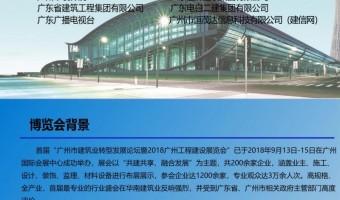2020中国(广州)国际建筑产业博览会暨粤港澳大湾区高质量建设与发展高峰论坛邀请函