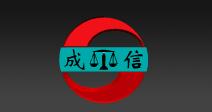 广东成信建设工程质量检测有限公司