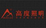 深圳市高度照明科技有限公司