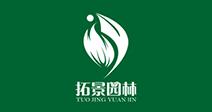 东莞市拓景园林绿化工程有限公司