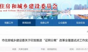 上海市发文,不再对工程造价咨询企业提出资质要求