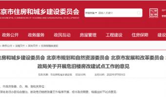 北京启动危旧楼房改建试点 明确成本共担等7大要点