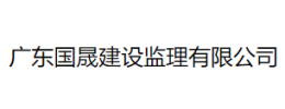 深圳市深龙港建设监理有限公司