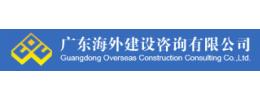 广东海外建设咨询有限公司