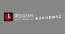 广州豪意居装饰设计有限公司
