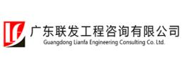 广东联发工程咨询有限公司