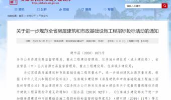投标报价低于招标控制价的90%、88%、85%,认定为异常低价!安徽省发文明确