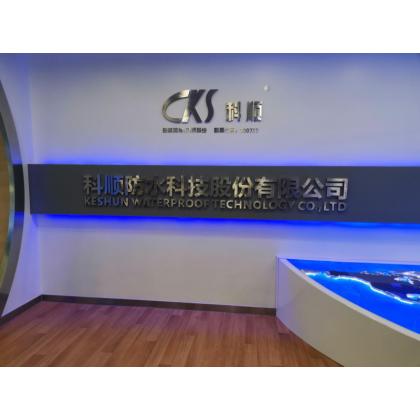 科顺防水科技股份有限公司