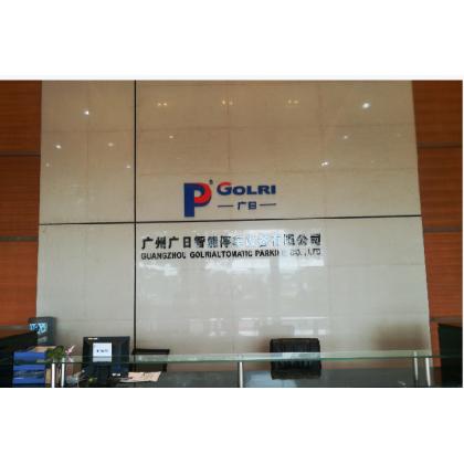 广州广日智能停车设备有限公司