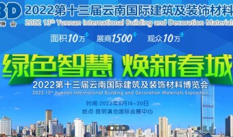 2022第十三届云南国际建筑及装饰材料博览会邀请函
